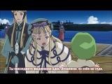 Последний изгнанник: Серебряные крылья Фам ТВ-2 / Last Exile: Ginyoku no Fam - 1 серия (русские субтитры)